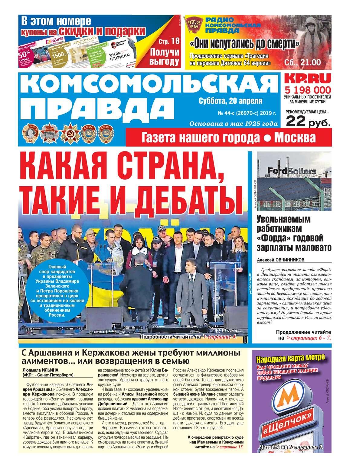 Комсомольская Правда. Москва 44с-2019