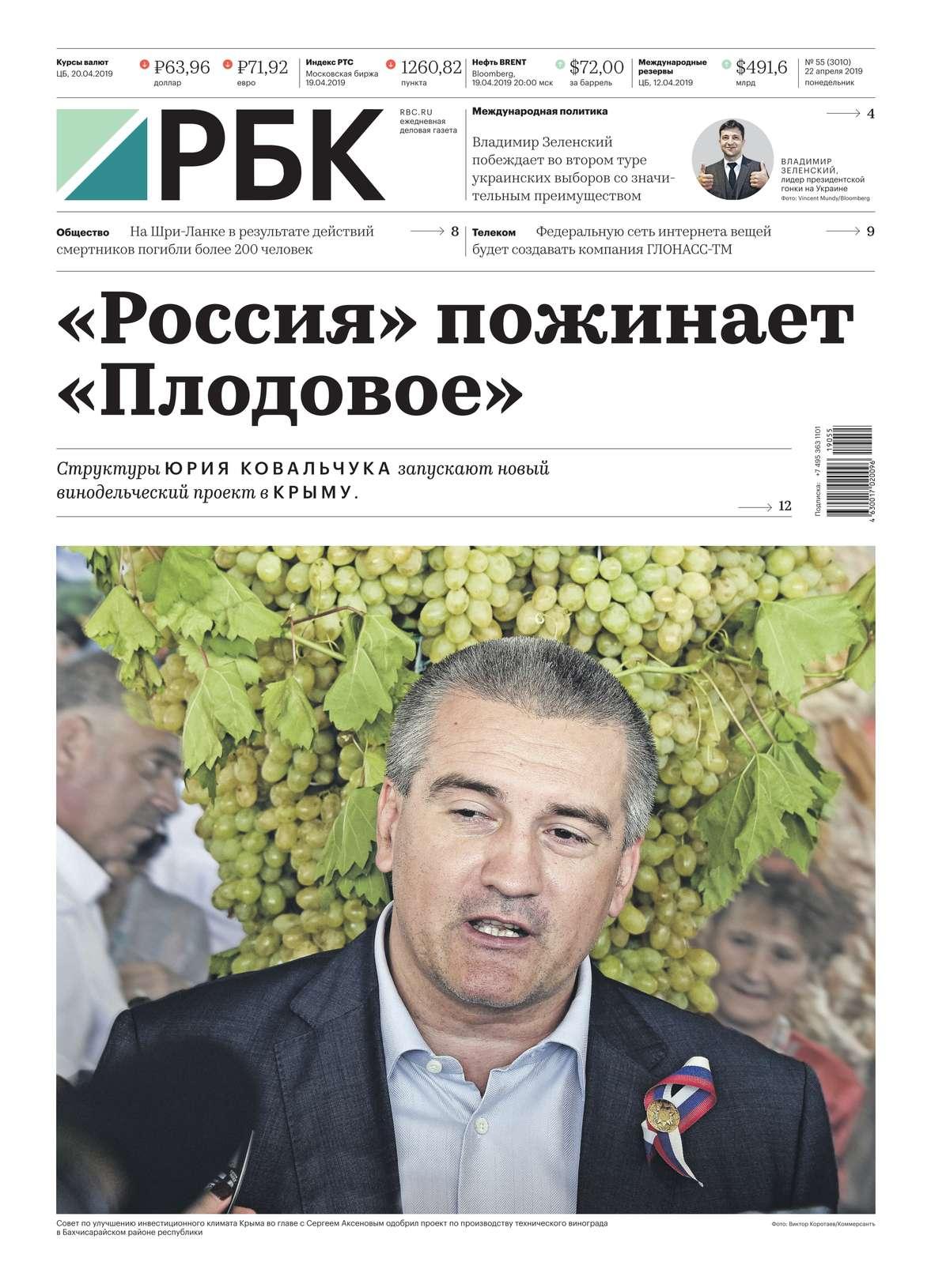 Ежедневная Деловая Газета Рбк 55-2019