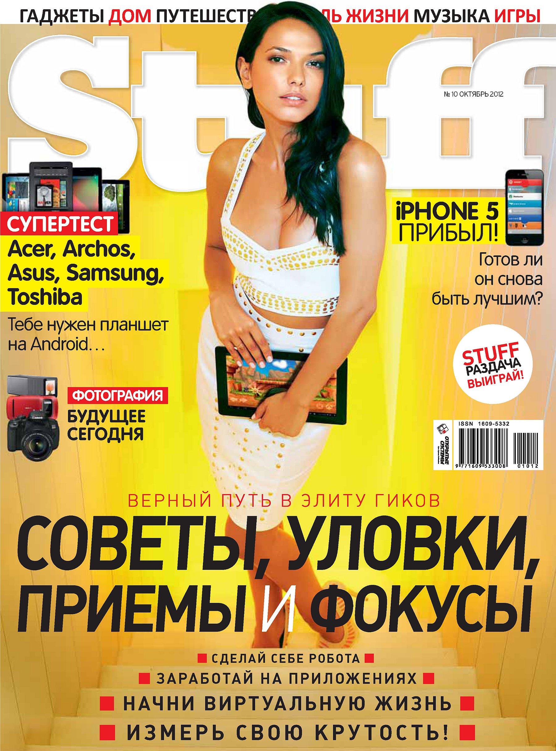 Открытые системы Журнал Stuff №10/2012