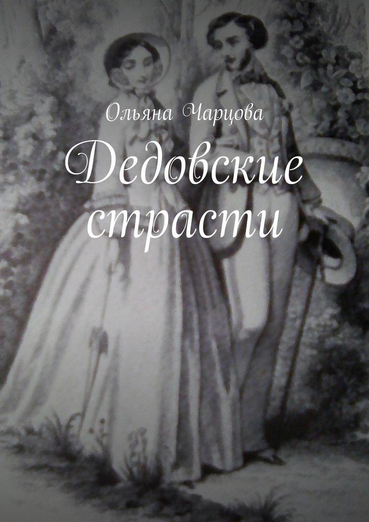 Ольяна Чарцова Дедовские страсти авиаперелет в софию