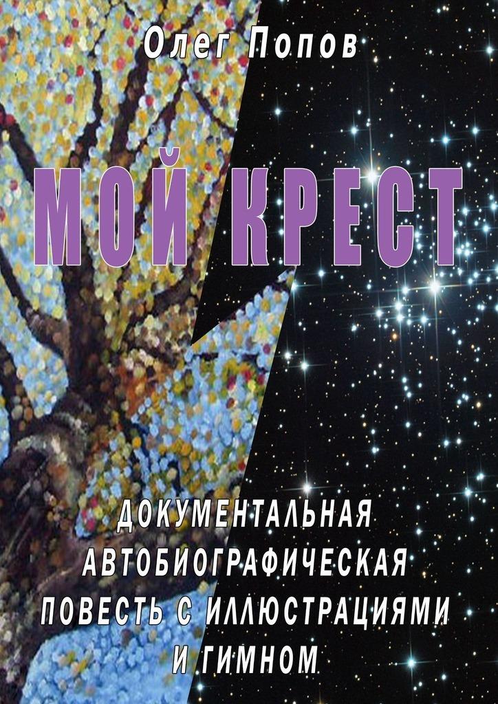 Олег Попов. МОЙ КРЕСТ