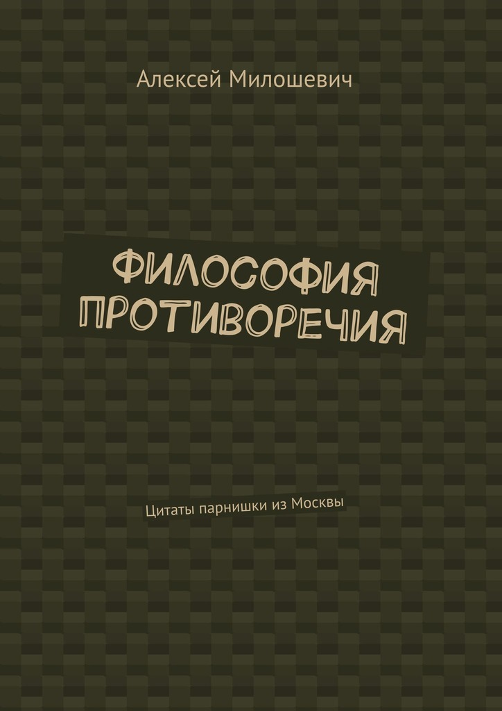 Алексей Милошевич Философия противоречия. Цитаты парнишки изМосквы moresque diadema отливант парфюмированная вода 18 мл