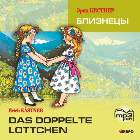 цена Эрих Кестнер Das doppelte Lottchen / Близнецы. MP3 онлайн в 2017 году
