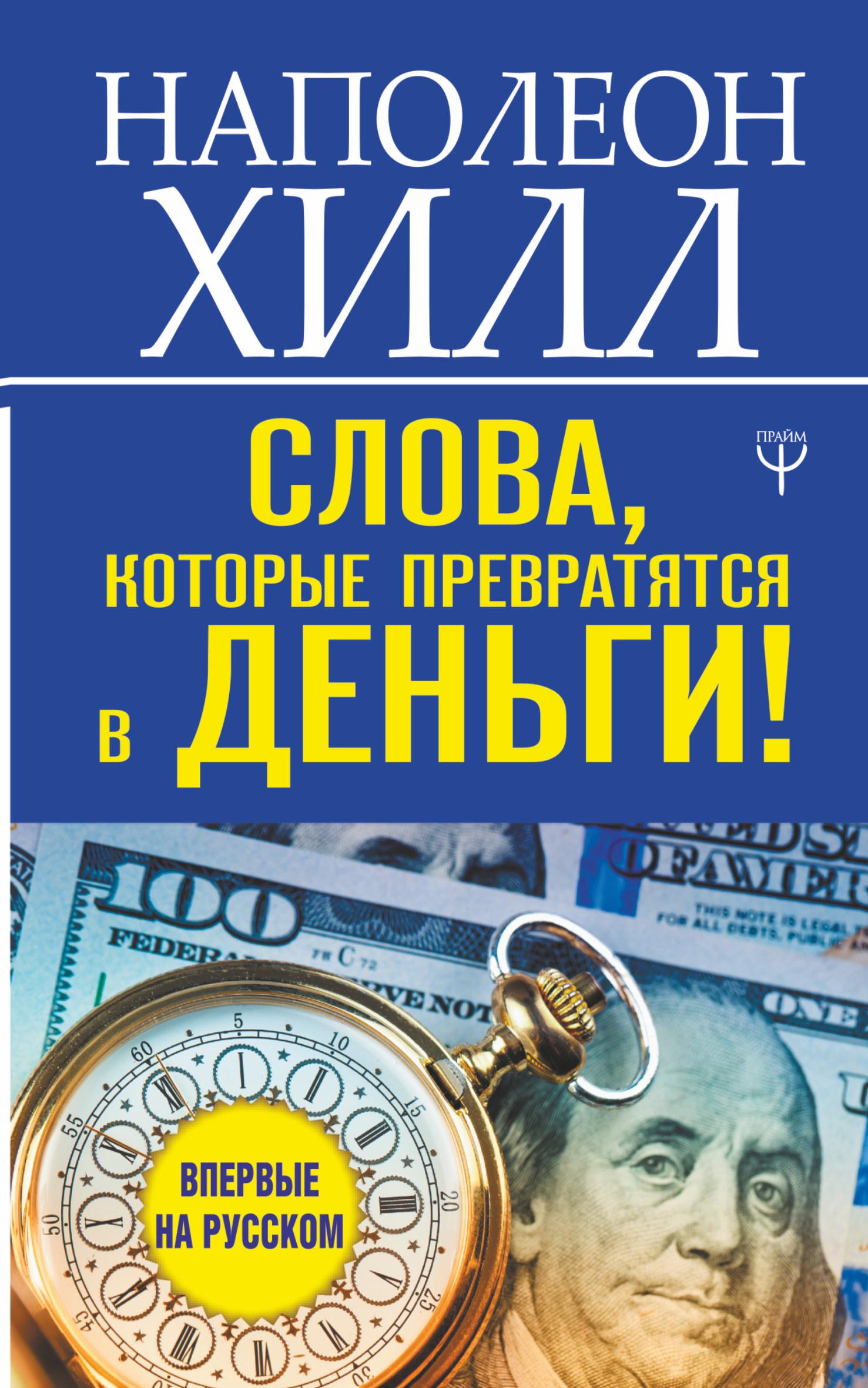 Обложка книги Слова, которые превратятся в деньги!