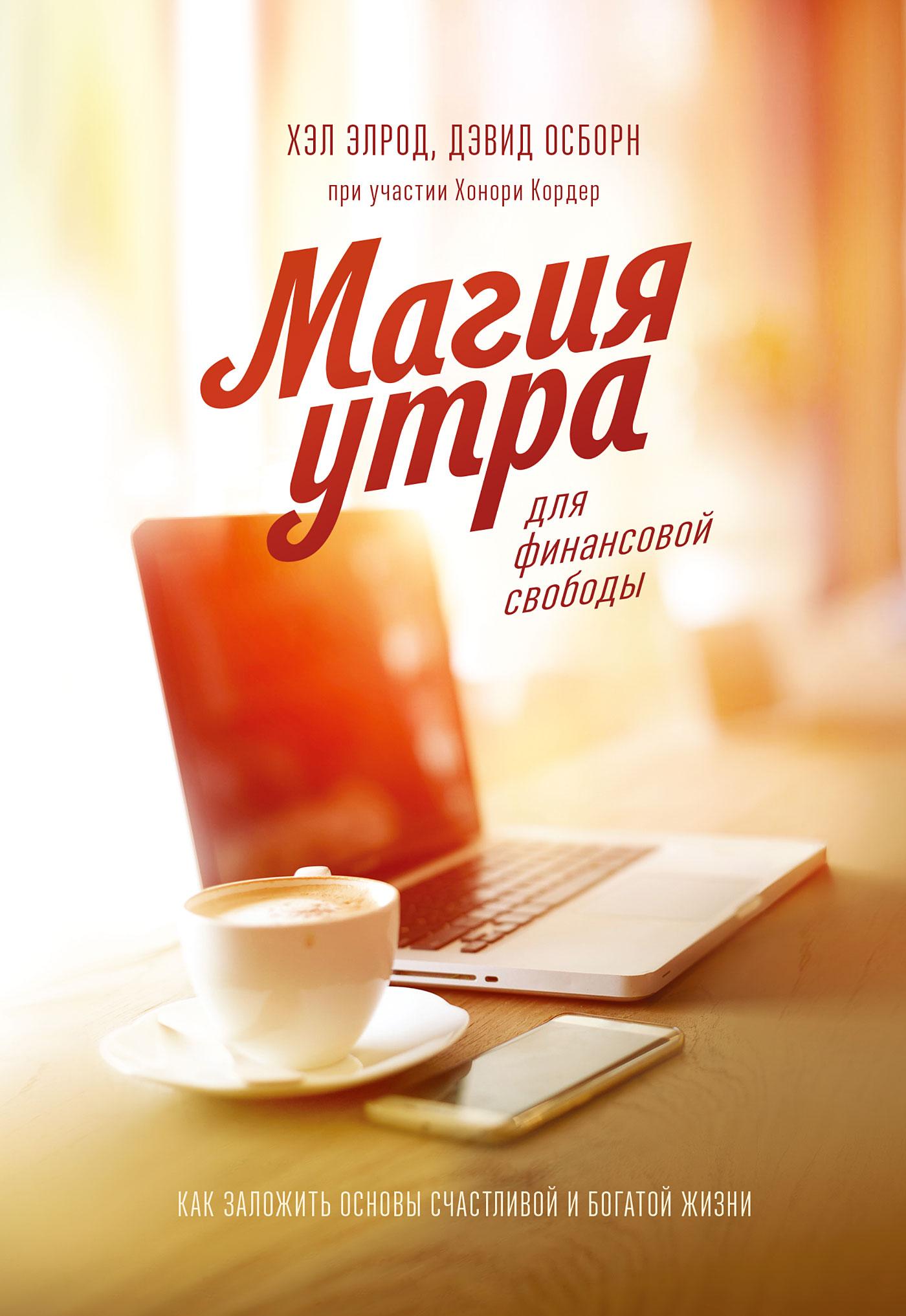 Обложка книги Магия утра для финансовой свободы
