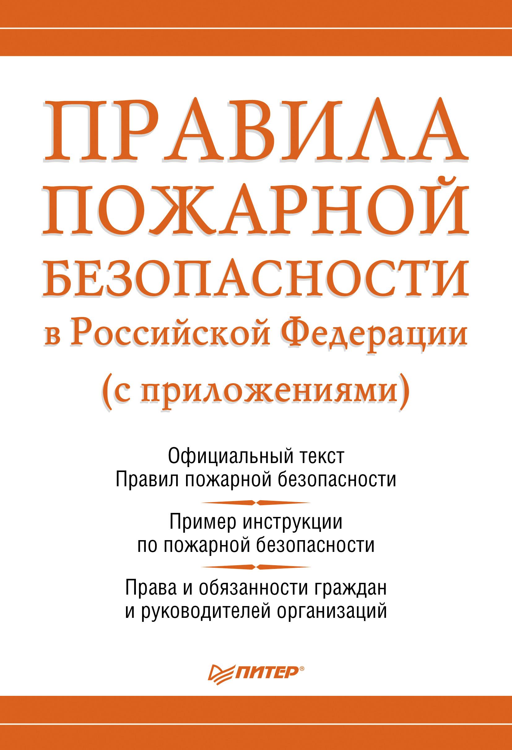 Отсутствует Правила пожарной безопасности в Российской Федерации (с приложениями) видеофильм по пожарной безопасности