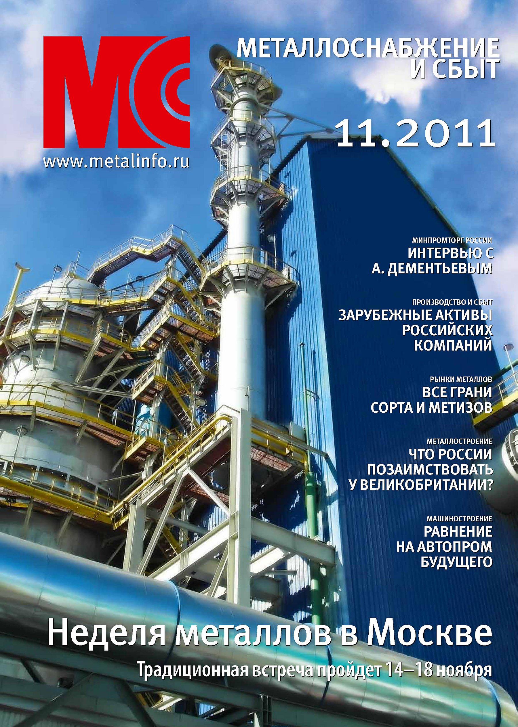 Отсутствует Металлоснабжение и сбыт №11/2011