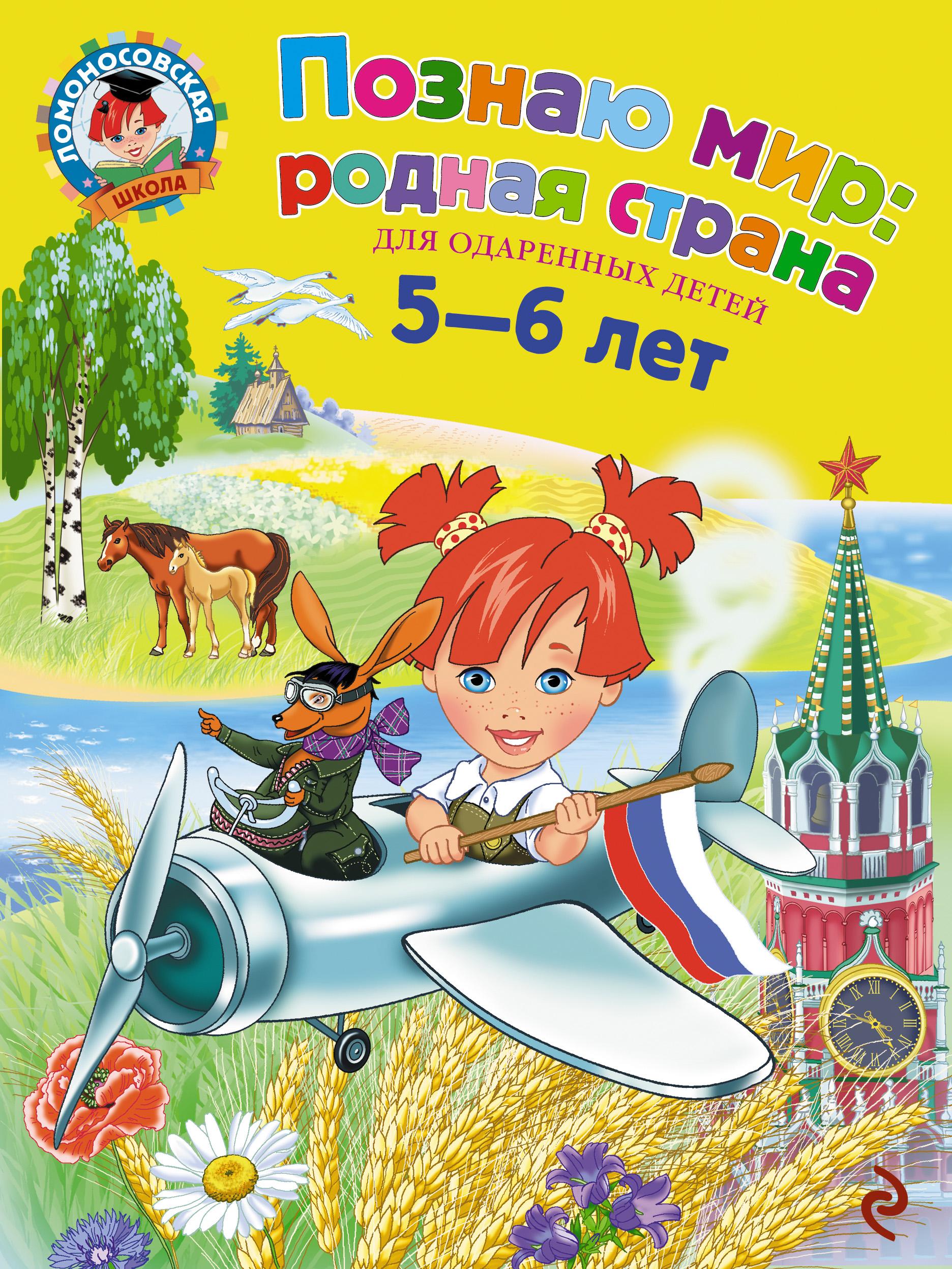 Наталья Липская Познаю мир: родная страна. Для детей 5-6 лет эксмо познаю мир родная страна для детей 5 6 лет ч 2