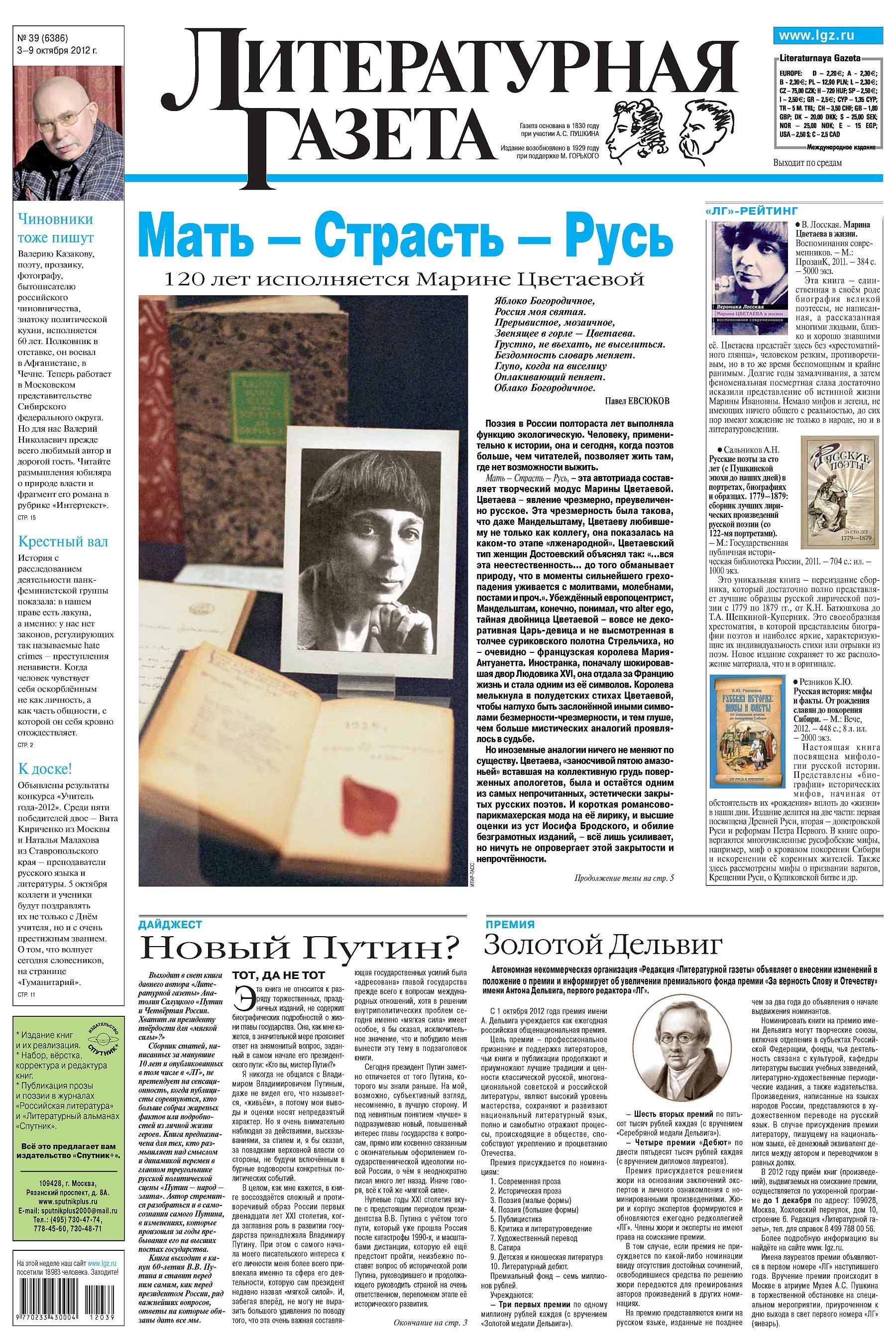 Литературная газета №39 (6386) 2012