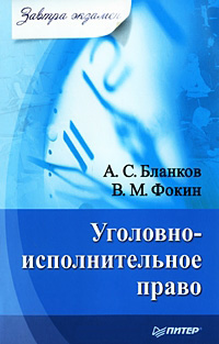 В. М. Фокин Уголовно-исполнительное право в м фокин уголовно исполнительное право