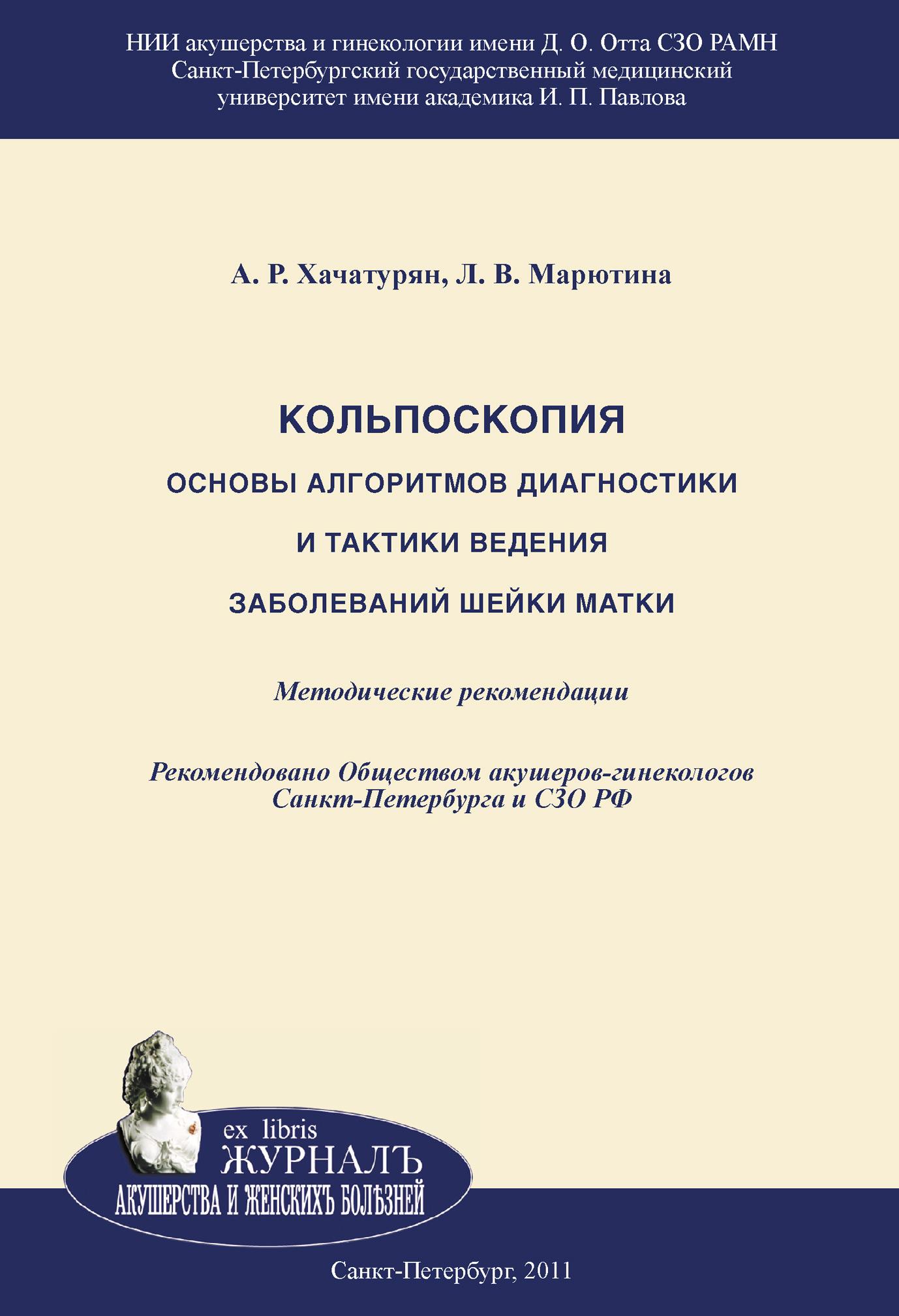 Л. В. Марютина Кольпоскопия. Основы алгоритмов диагностики и тактики ведения заболеваний шейки матки