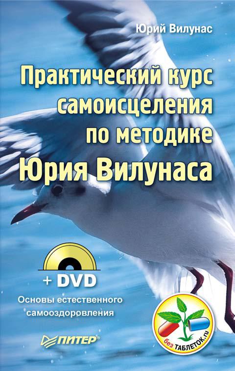 Юрий Вилунас Практический курс самоисцеления по методике Юрия Вилунаса