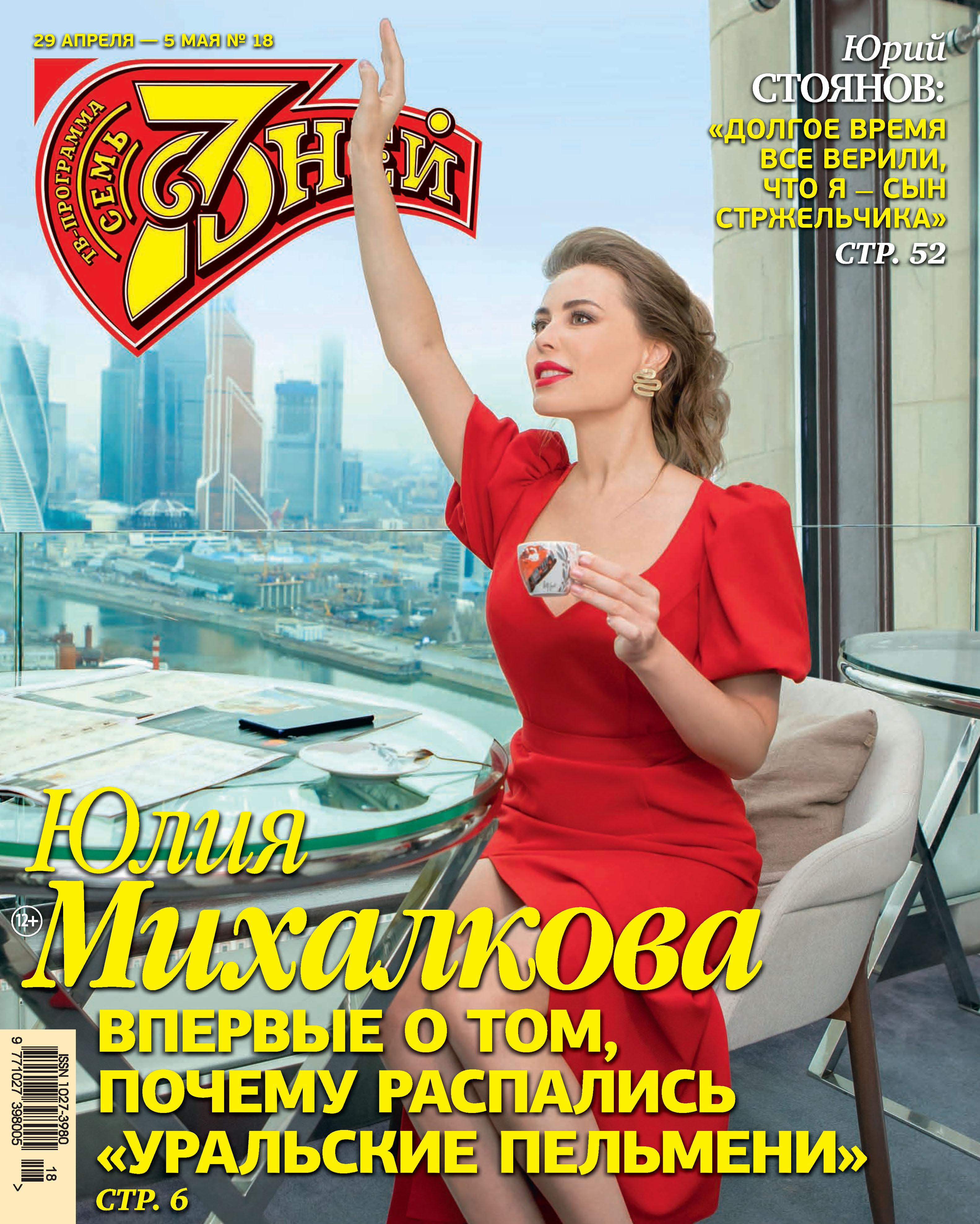 Отсутствует Семь дней ТВ-программа №18/2019
