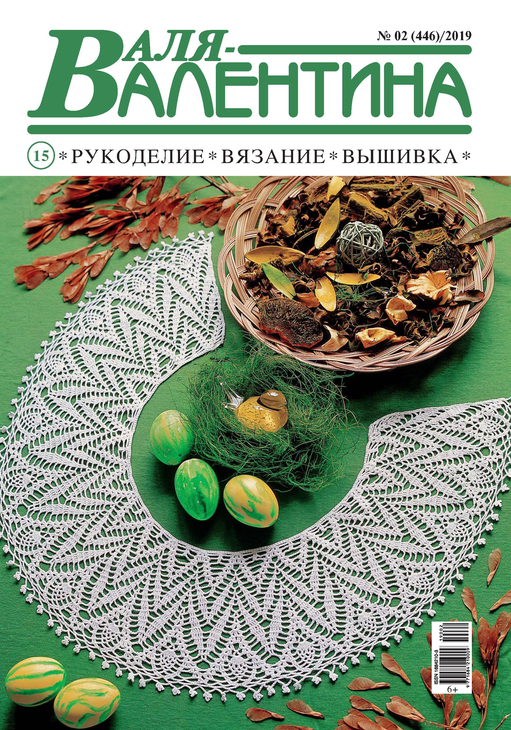 Отсутствует Валя-Валентина. Рукоделие, вязание, вышивка. №02/2019