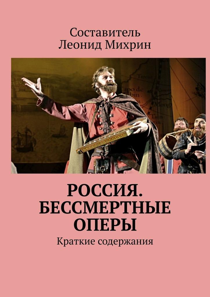 Леонид Михрин Россия. Бессмертные оперы. Краткие содержания цена