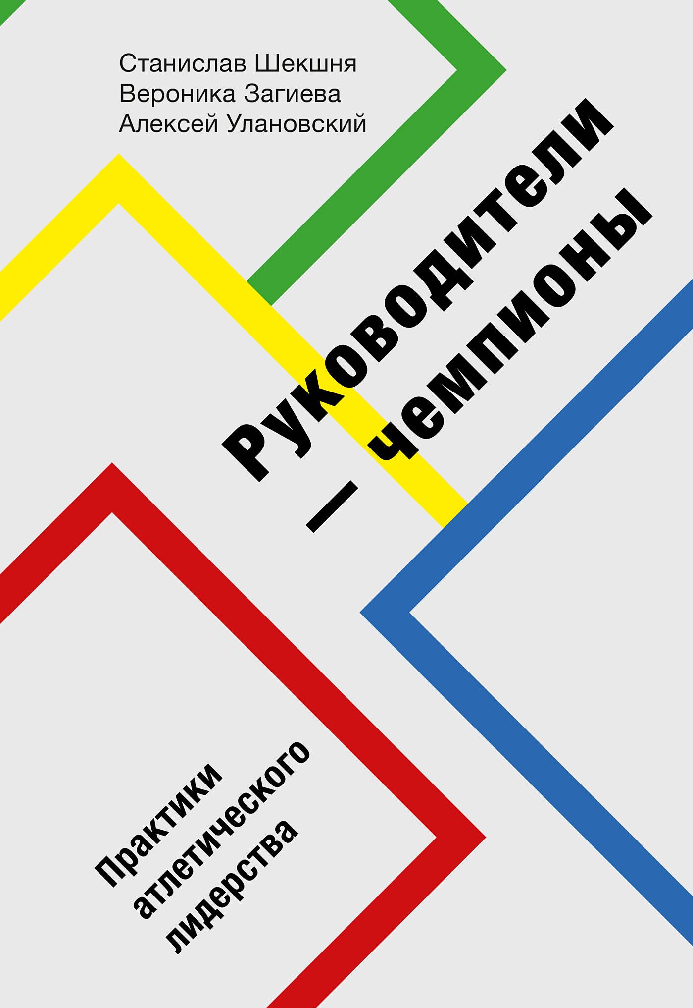 Обложка книги Руководители-чемпионы