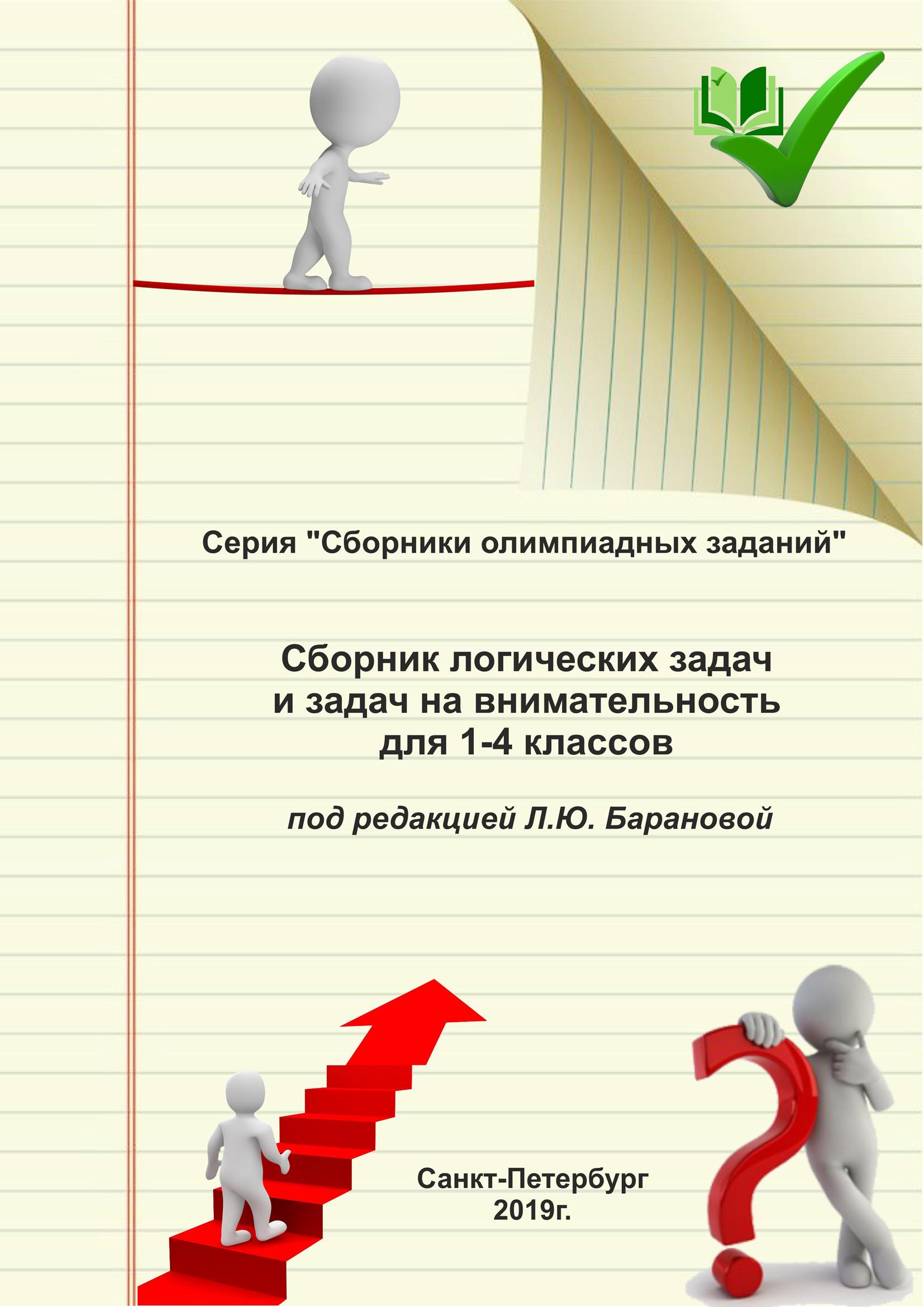 Сборник логических задач и задач на внимательность для 1–4 классов
