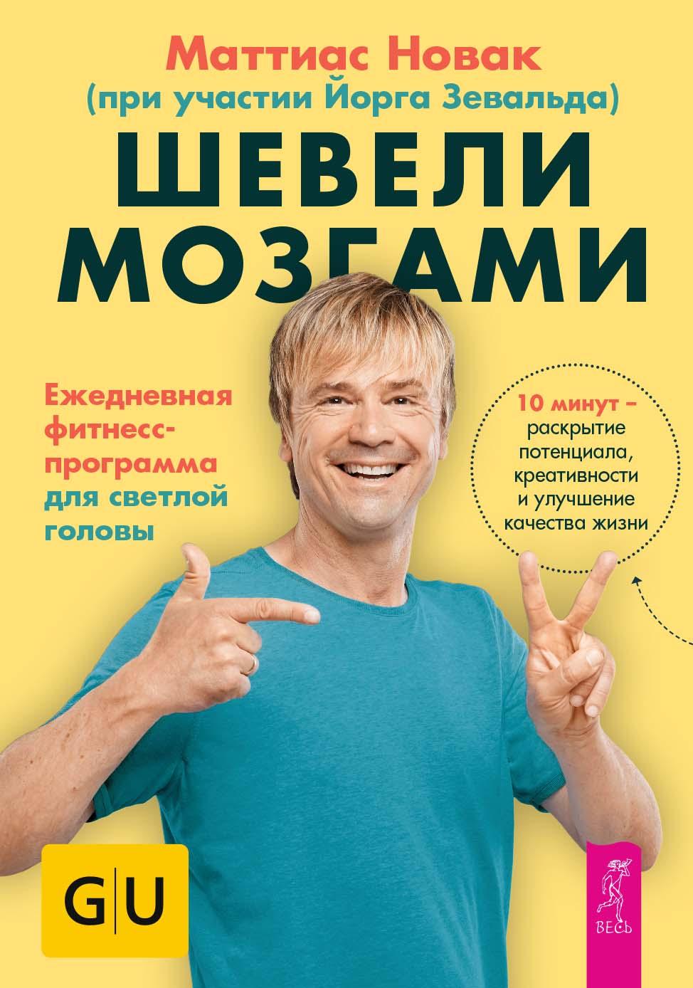 Маттиас Новак Шевели мозгами. Ежедневная фитнесс-программа для светлой головы маттиас новак константин шереметьев шевели мозгами совершенный мозг эффективный мозг комплект из 3 книг