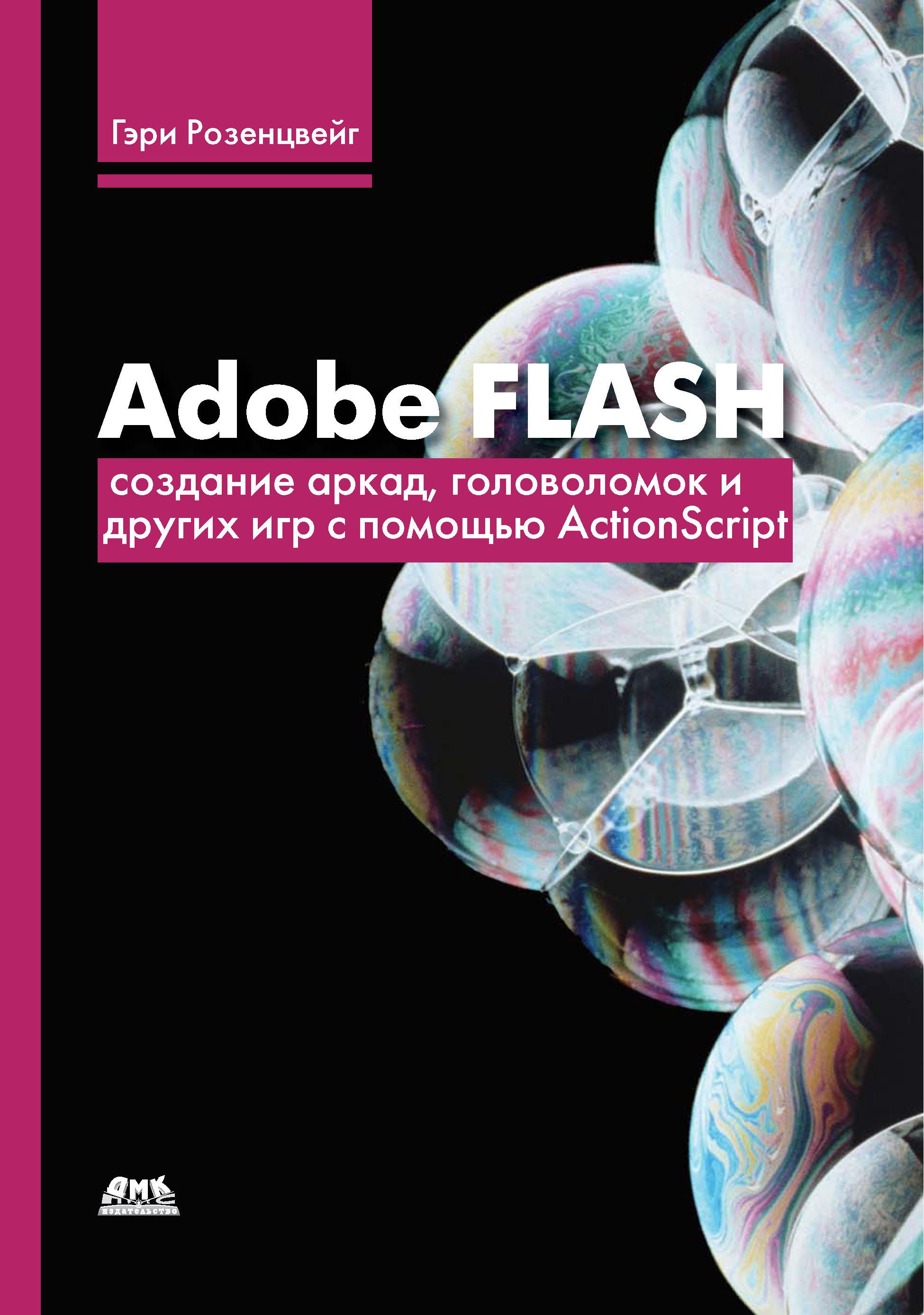Гэри Розенцвейг Adobe Flash. Создание аркад, головоломок и других игр с помощью ActionScript елена альберт actionscript 2 0