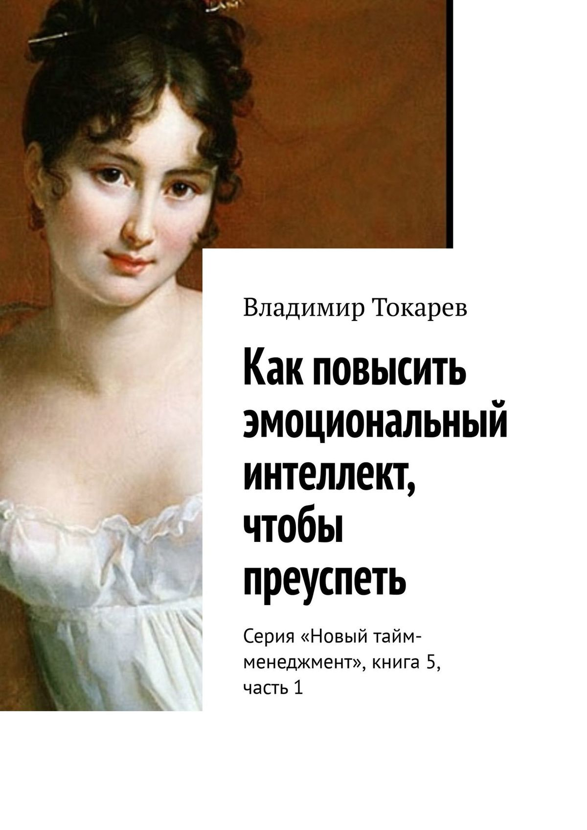 Владимир Токарев Менеджмент эмоций против эмоционального интеллекта. Часть 1