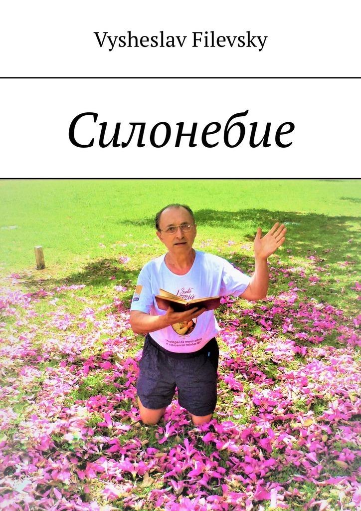 Vysheslav Filevsky Силонебие vysheslav filevsky моё священное бразильское небо