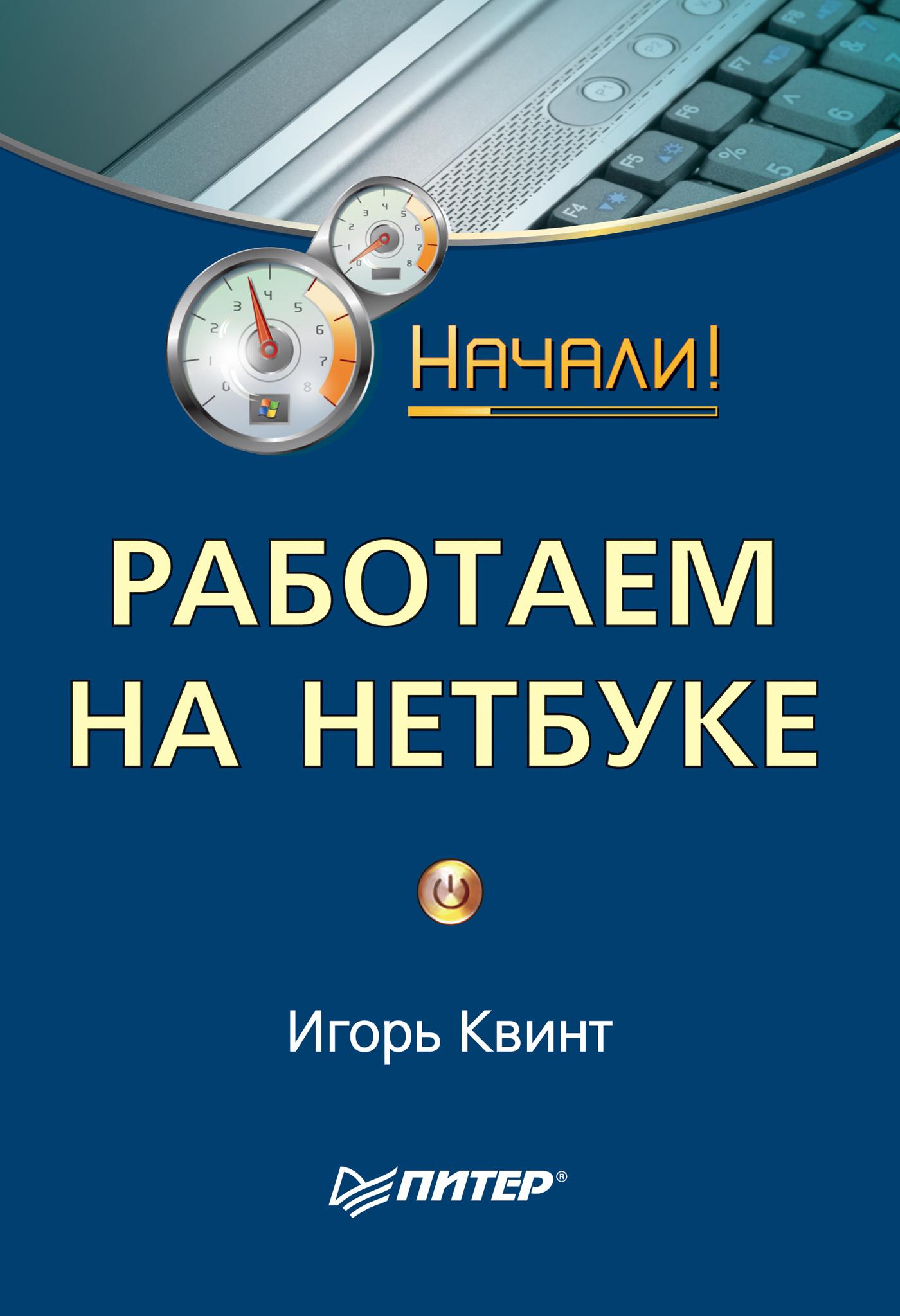 Игорь Квинт Работаем на нетбуке. Начали! как установить драйвера на ноутбук