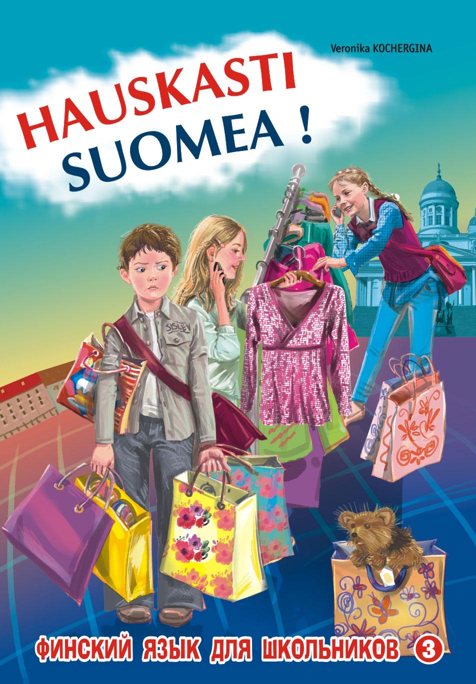 В. К. Кочергина Финский – это здорово! Финский язык для школьников. Книга 3 кочергина в к финский это здорово финский язык для школьников книга 1 hauskasti suomea