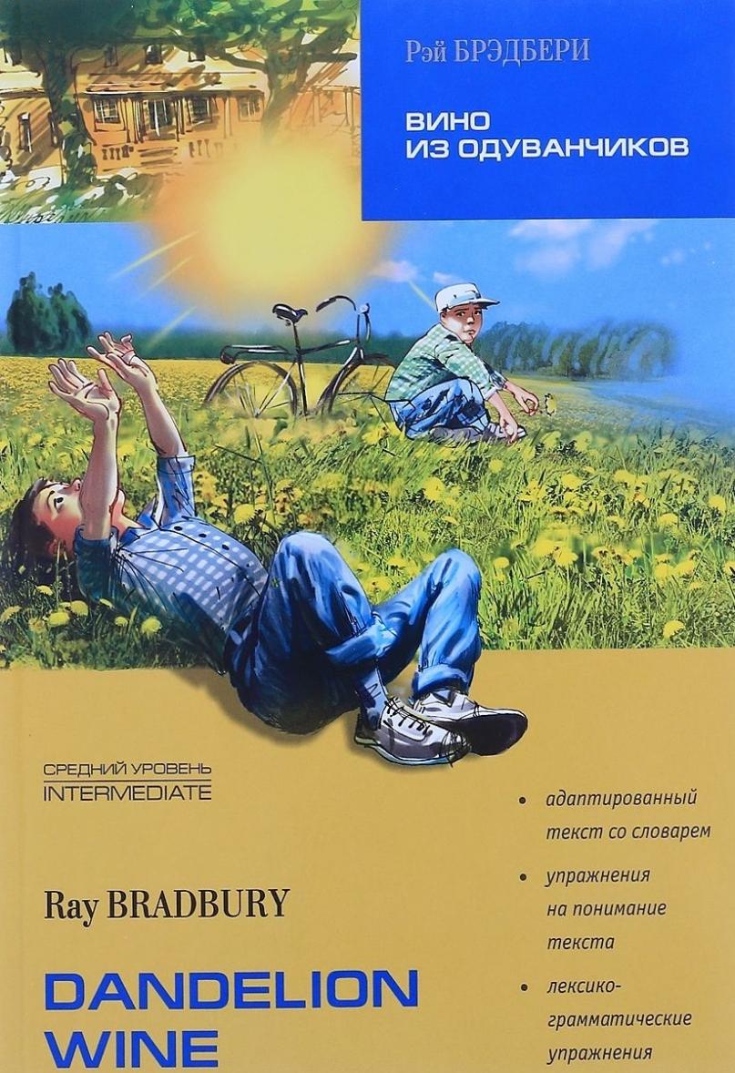 Dandelion Wine / Вино из одуванчиков. Книга для чтения на английском языке