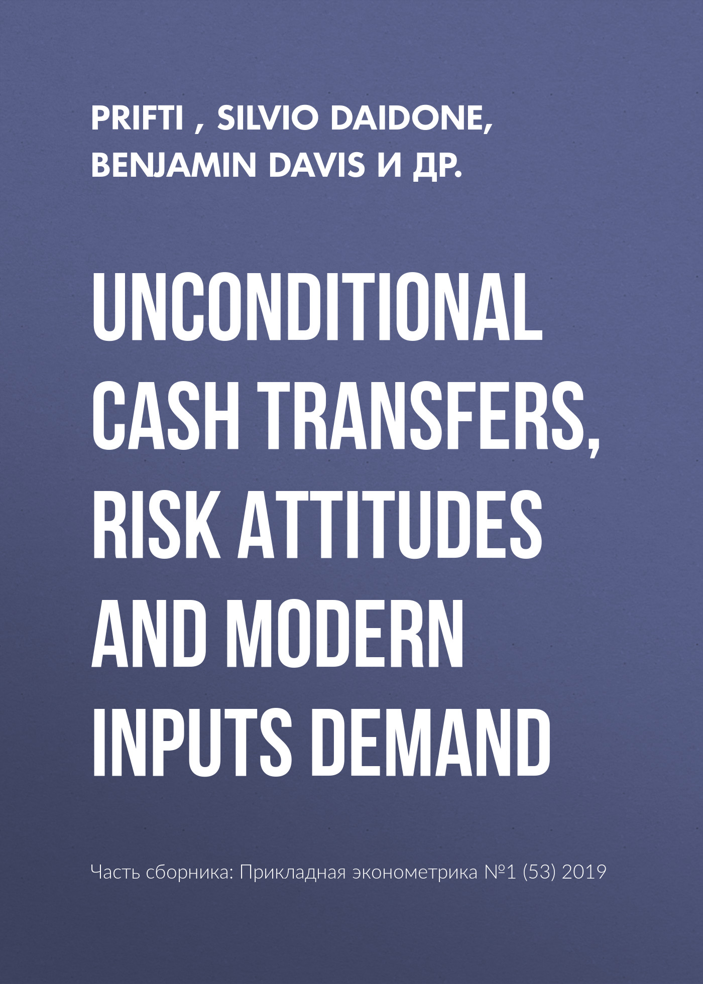 Benjamin Davis Unconditional cash transfers, risk attitudes and modern inputs demand недорго, оригинальная цена