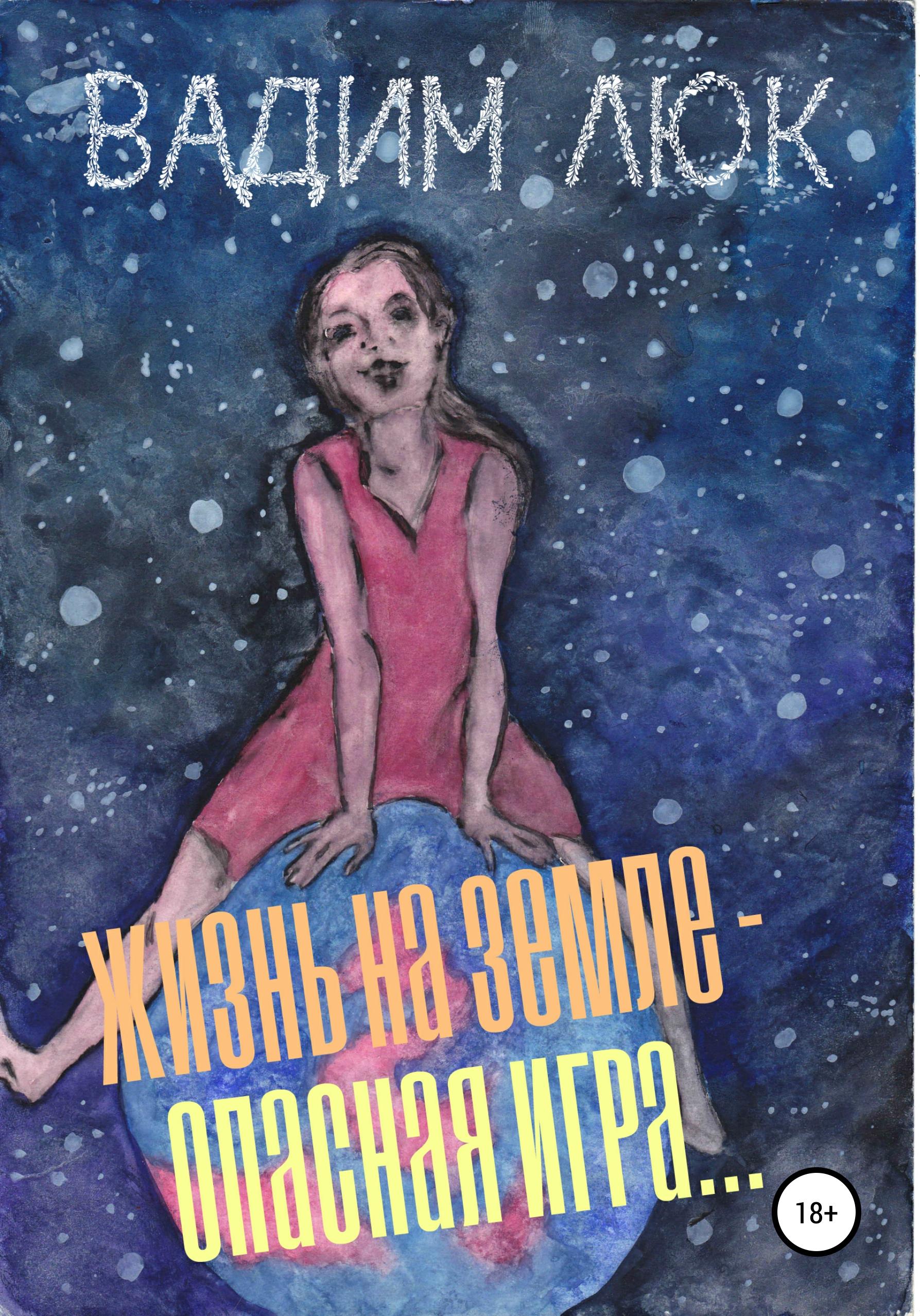 Вадим Валюков Земля… И – Небо! вадим валюков кривая любовь