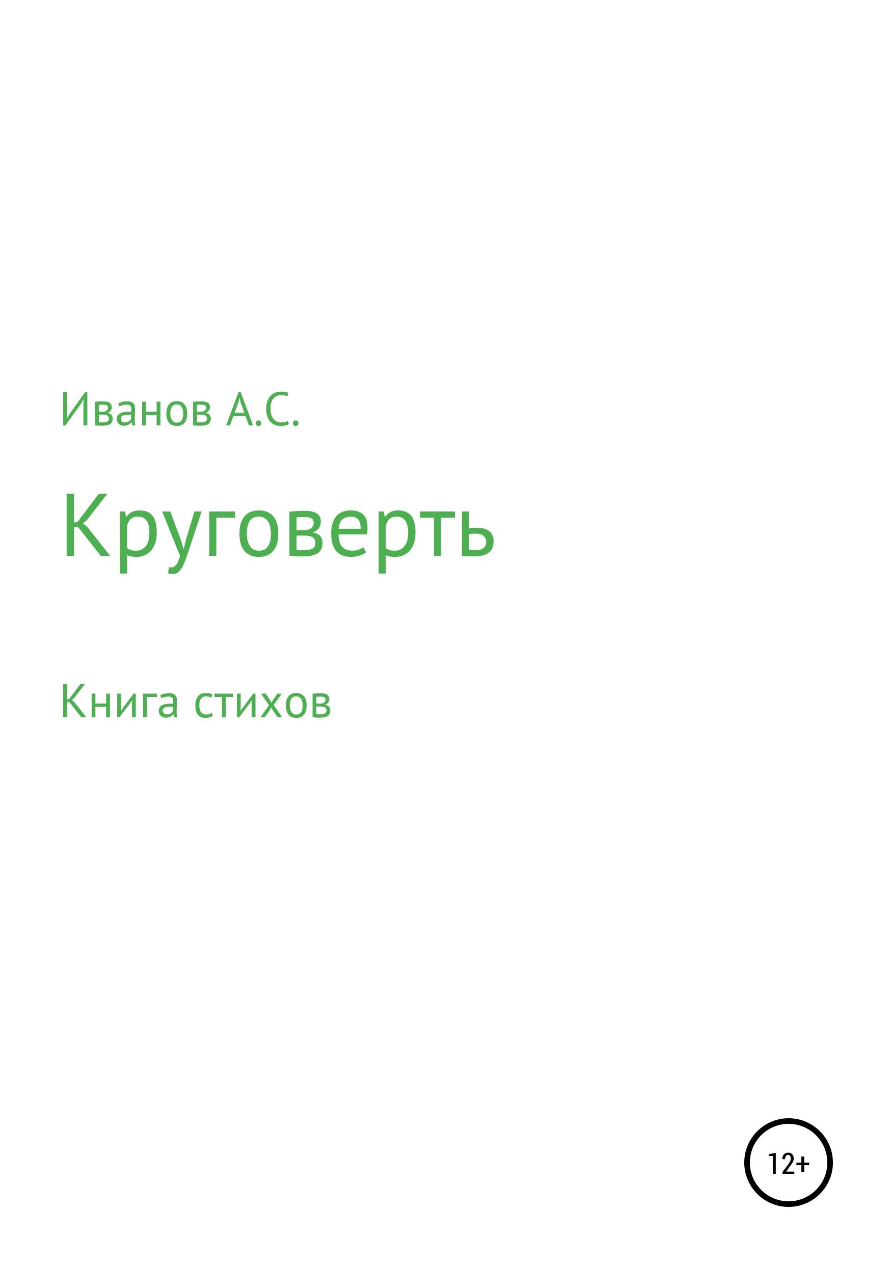 Александр Серафимович Иванов Круговерть иванов а г пациентоведение isbn 978 5 299 00659 9