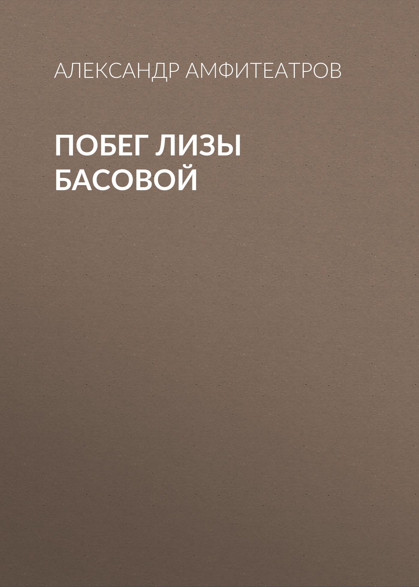 Побег Лизы Басовой