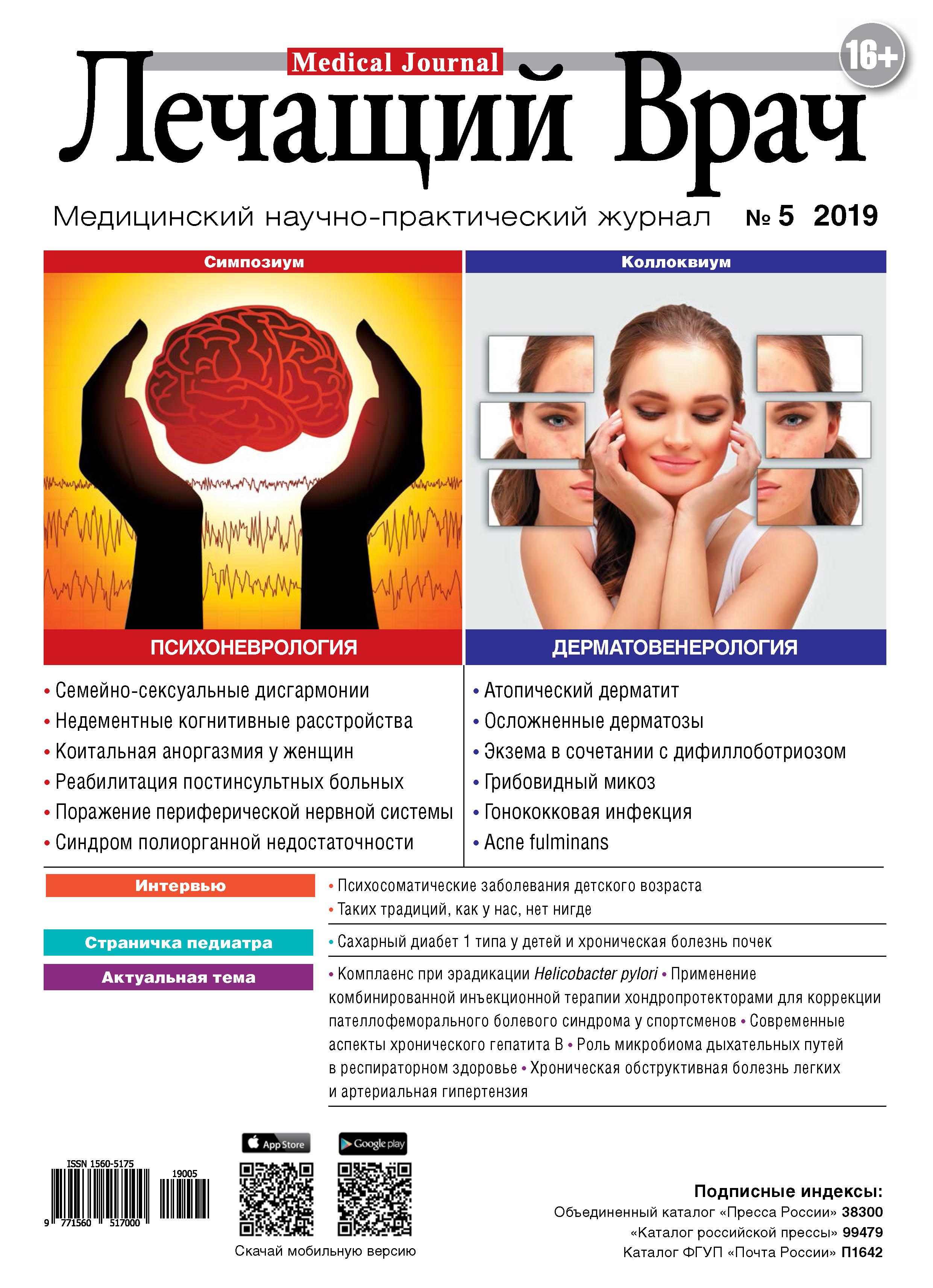 цена на Открытые системы Журнал «Лечащий Врач» №05/2019
