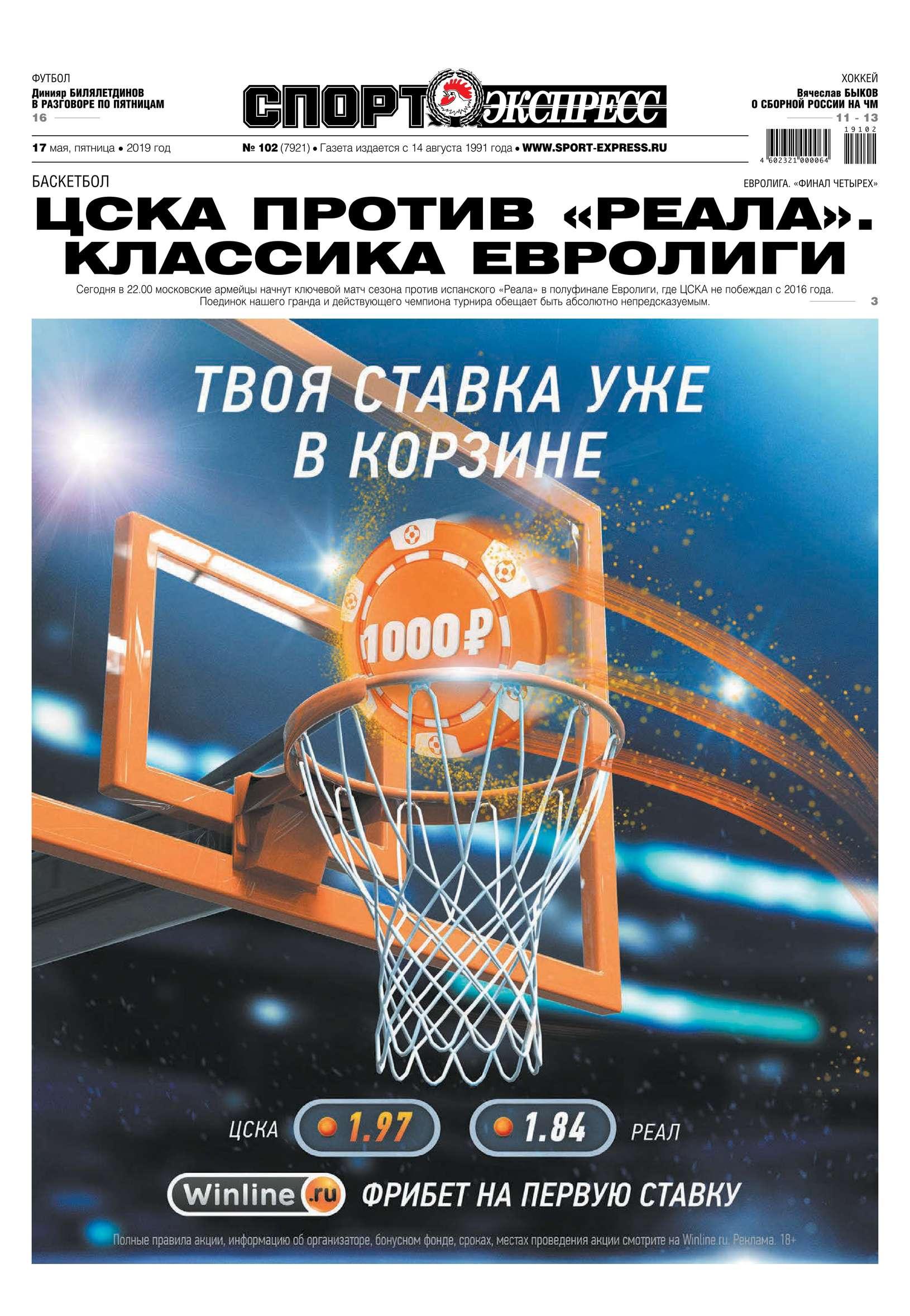 Спорт-экспресс 102-2019