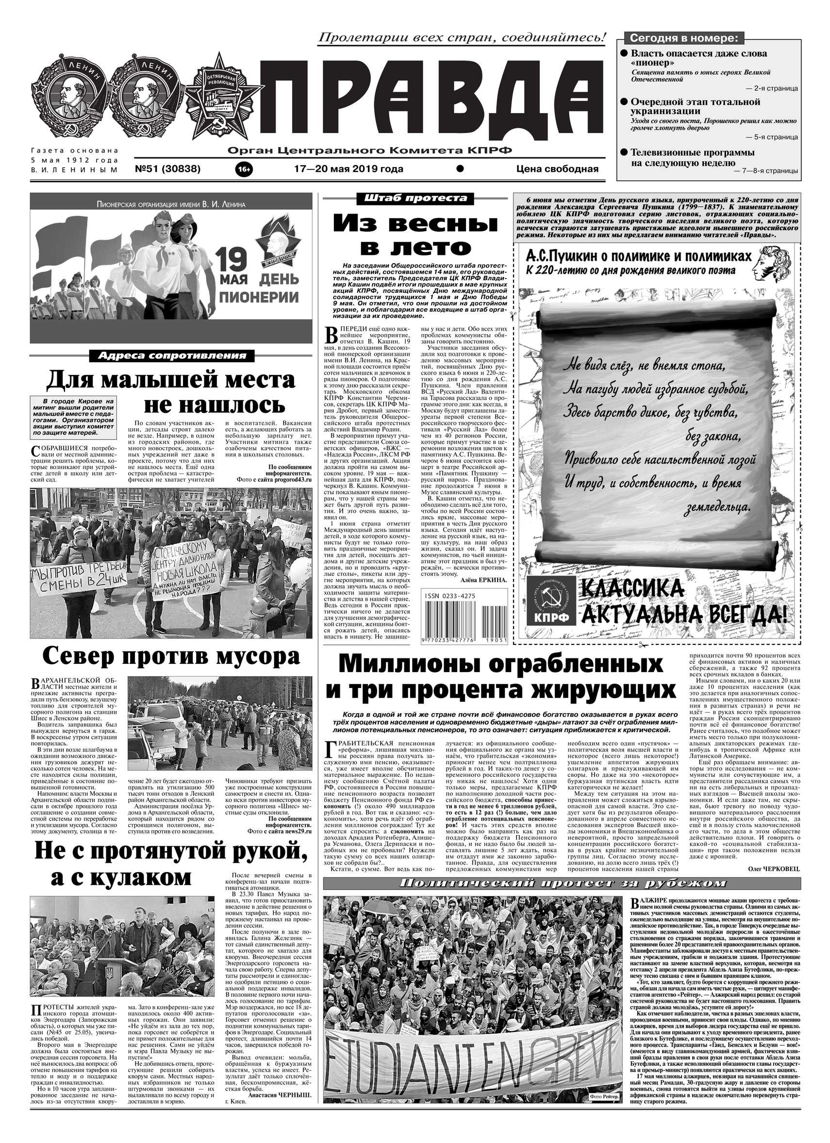 Правда 51-2019