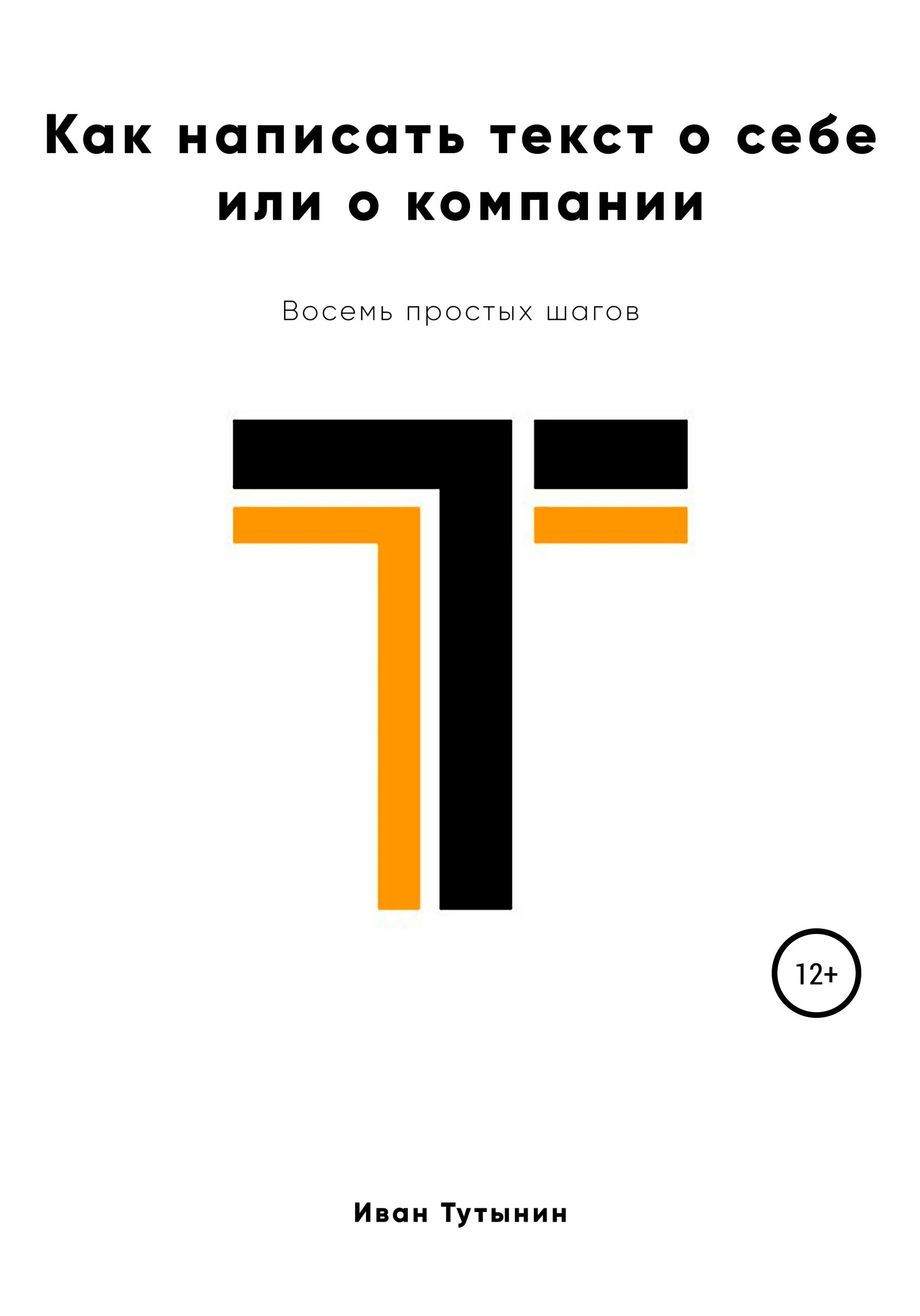 Обложка книги. Автор - Иван Тутынин
