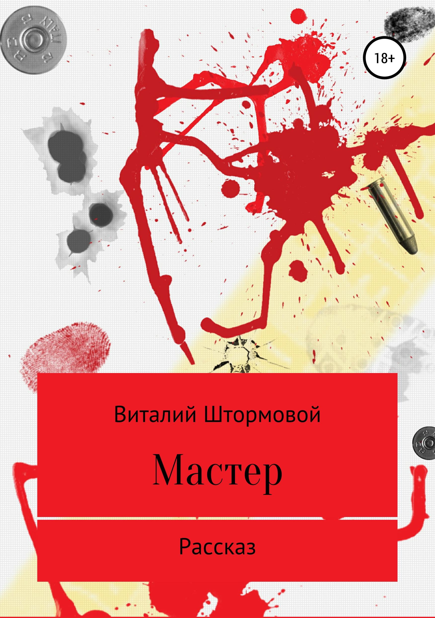 Виталий Штормовой Мастер цена и фото