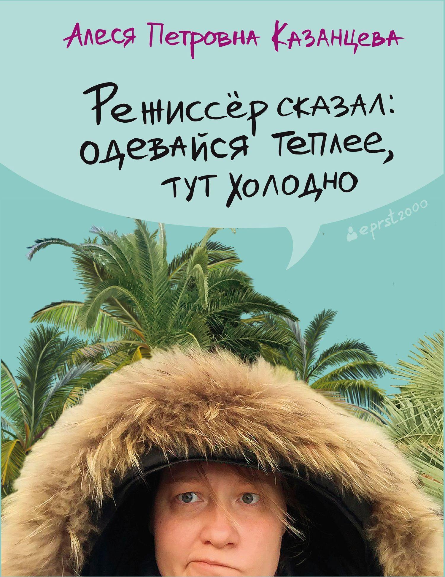 Алеся Казанцева - Режиссёр сказал: одевайся теплее, тут холодно (сборник)
