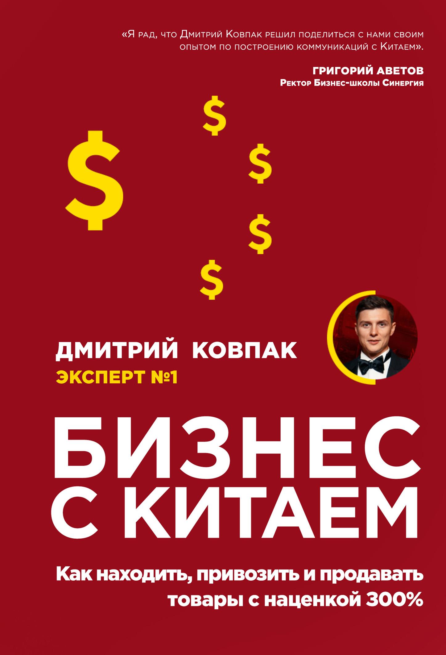 Обложка книги. Автор - Дмитрий Ковпак