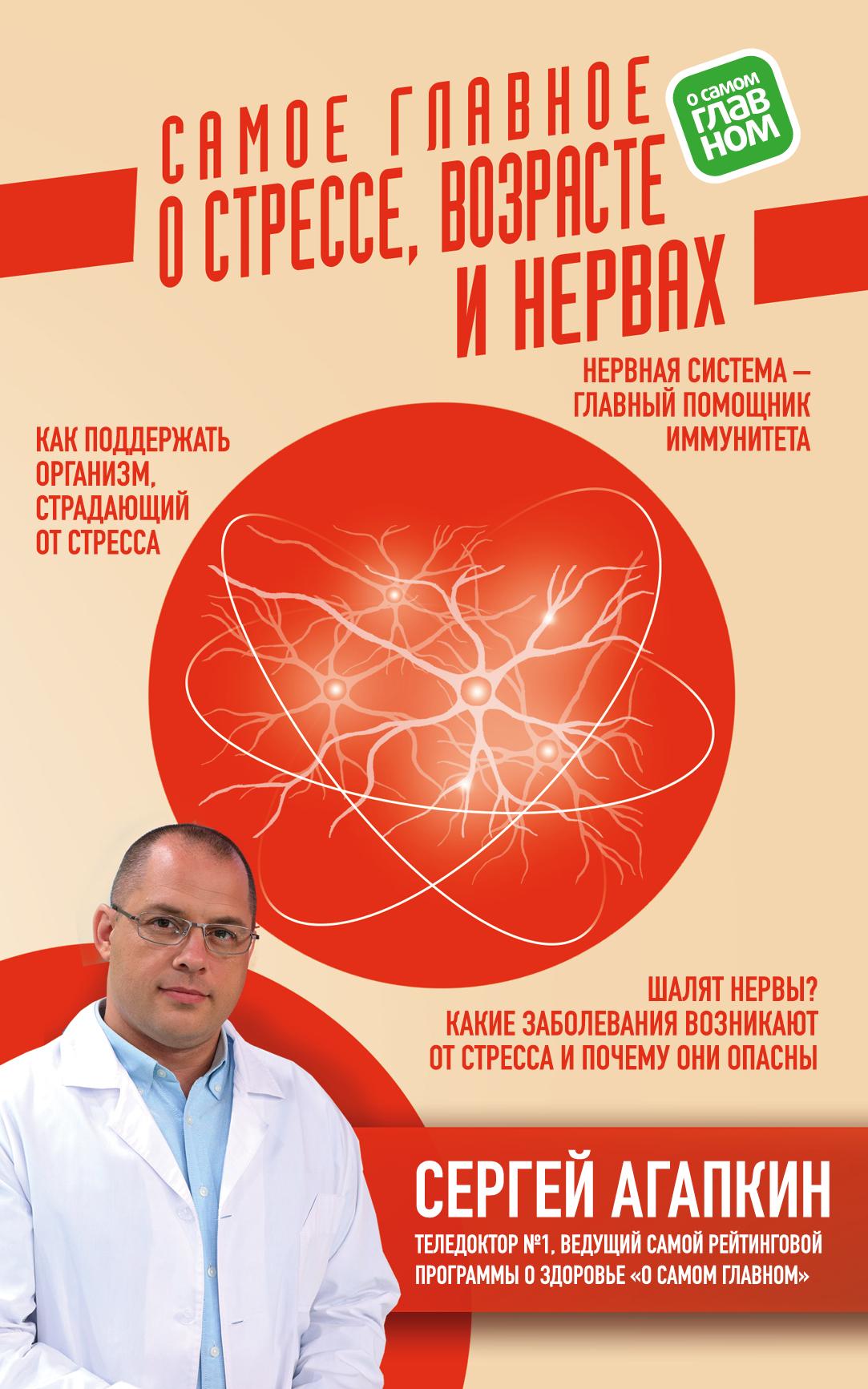 Сергей Агапкин Самое главное о стрессе, возрасте и нервах агапкин сергей николаевич самое главное о насморке кашле и бронхите