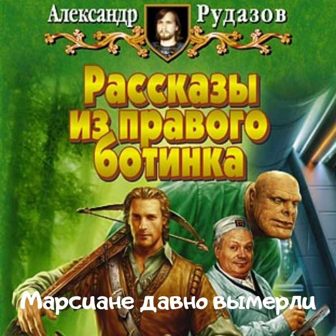 Александр Рудазов Марсиане давно вымерли александр рудазов тени не умеют говорить