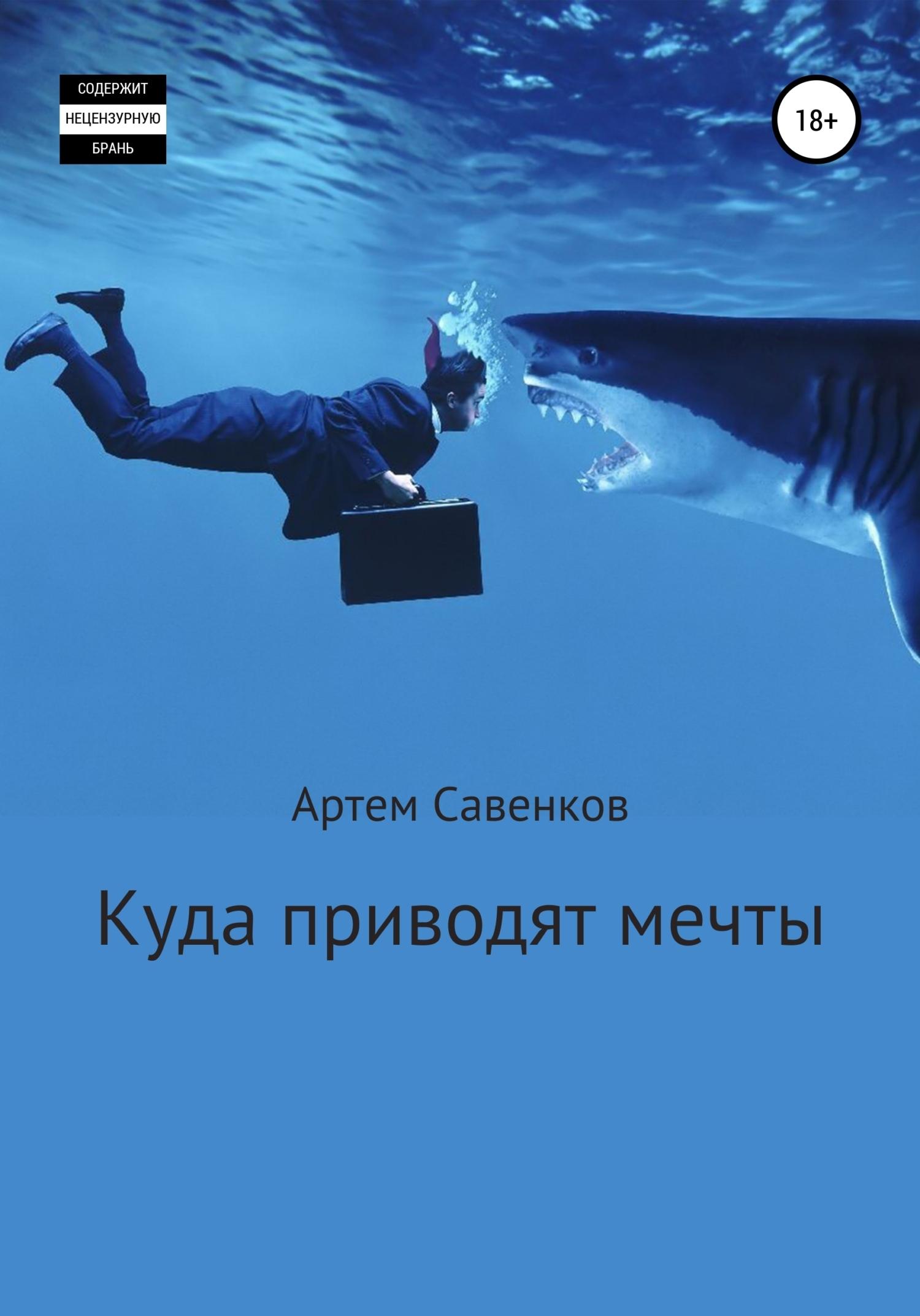 цена Артем Вячеславович Савенков Куда приводят мечты онлайн в 2017 году