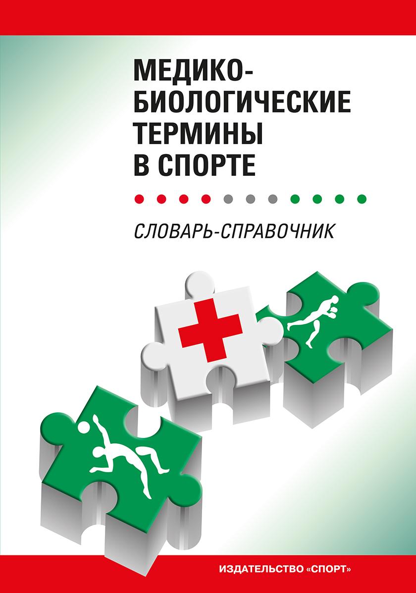 Коллектив авторов Медико-биологические термины в спорте