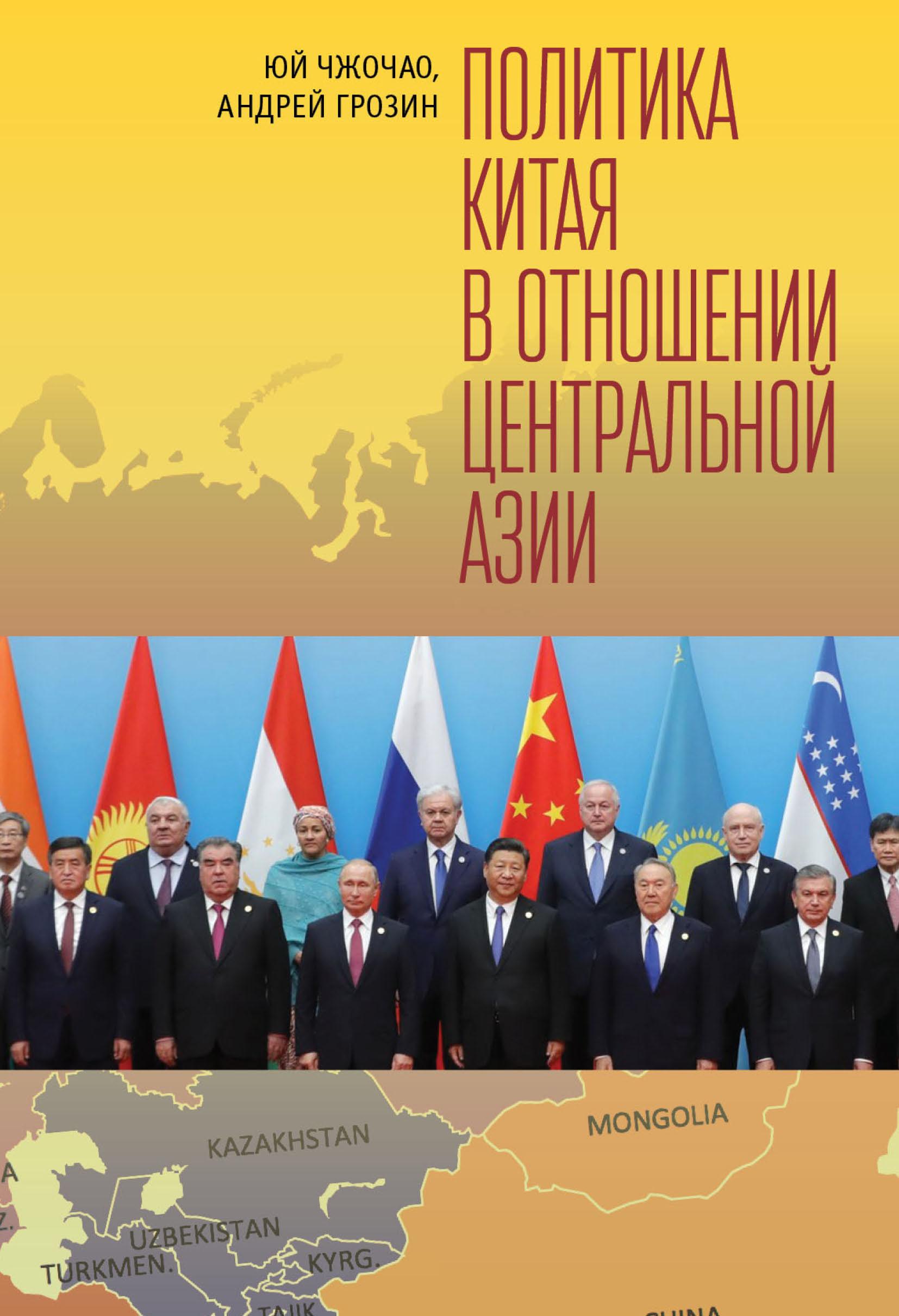 Юй Чжочао Политика Китая в отношении Центральной Азии