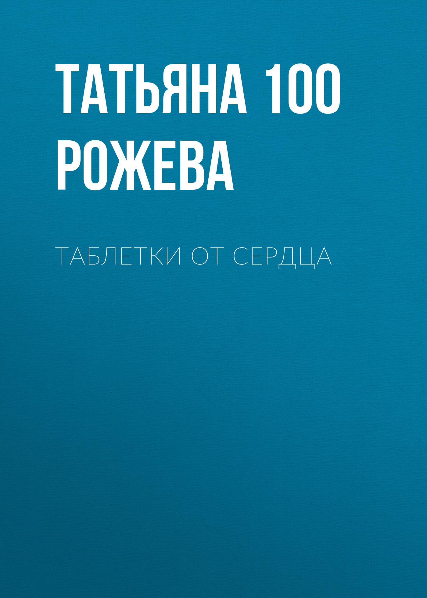Татьяна 100 Рожева Таблетки от сердца цена 2017
