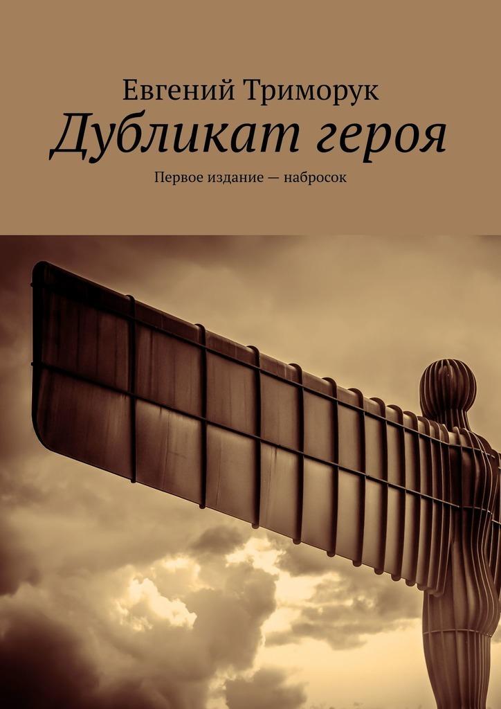 все цены на Евгений Триморук Дубликат героя. Первое издание– набросок онлайн