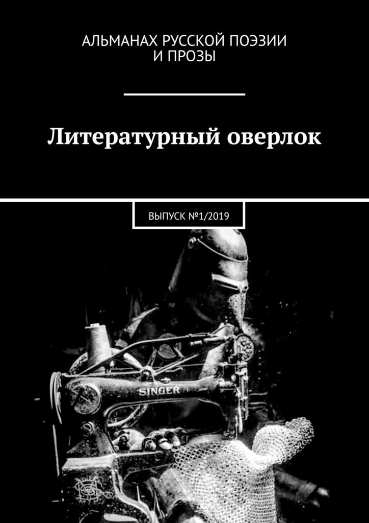 купить Илья Луданов Литературный оверлок. ВЫПУСК №1/2019 по цене 200 рублей