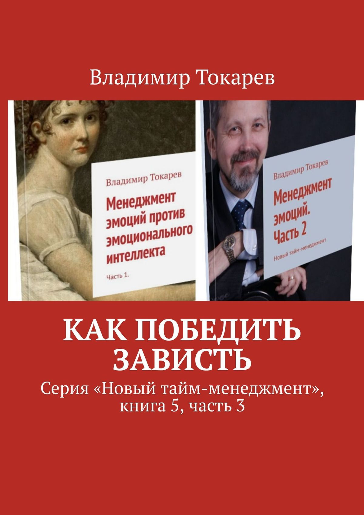 Владимир Токарев Как победить зависть. Менеджмент эмоций. Часть3