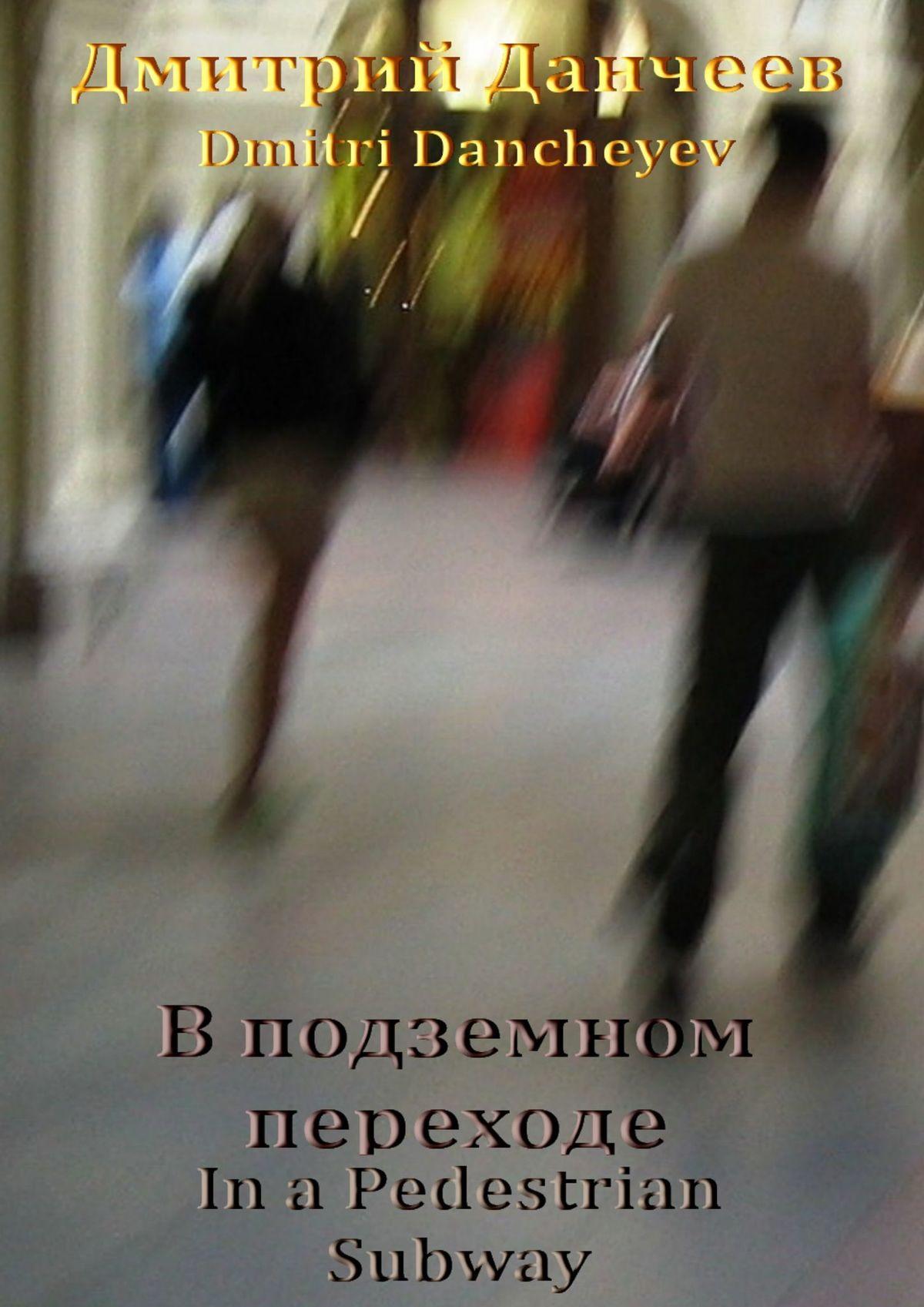 Дмитрий (Dmitri) Данчеев (Dancheyev) Вподземном переходе. In a Pedestrian Subway poe a life cut short