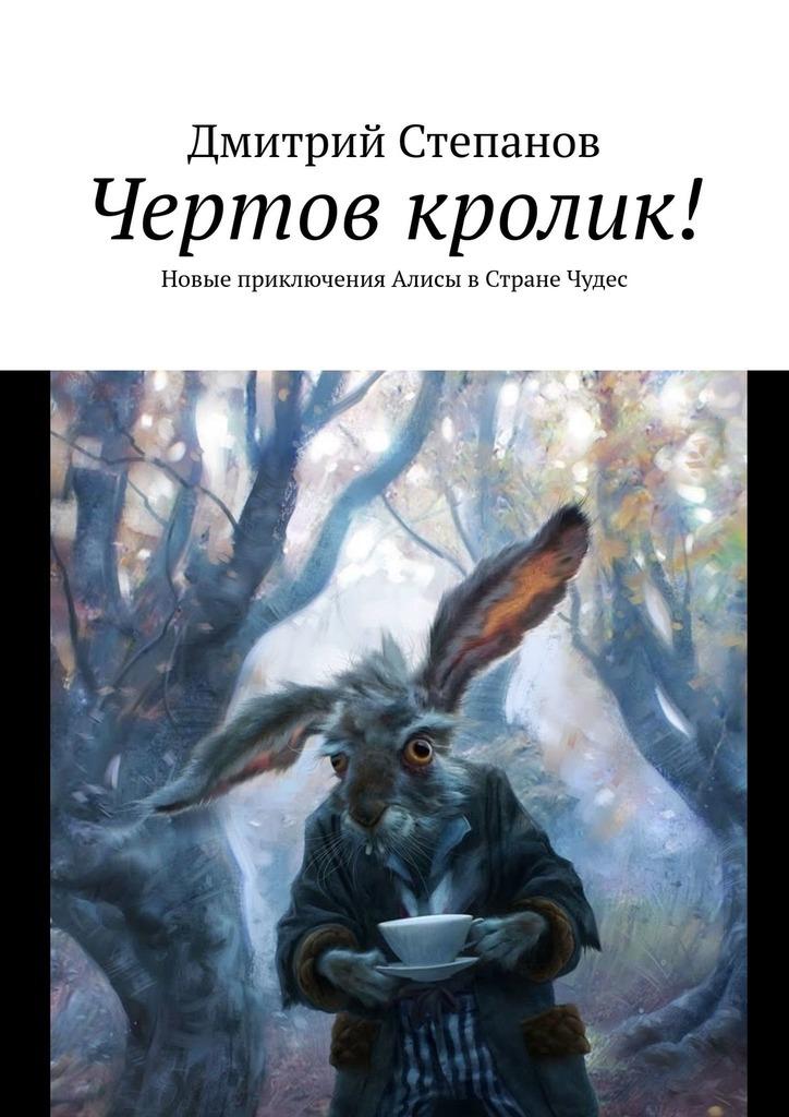 цена на Дмитрий Степанов Чертов кролик! Новые приключения Алисы вСтране Чудес